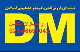 نمایندگی فروش ناخن گوشه و کلنگ های فولادی DM