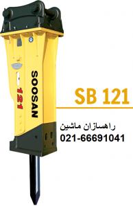 قلم چکش سوسان SB121 با قطر قلم 155 میلیمتر