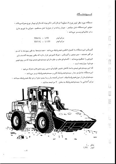 کتاب تعمیرات ولوو L90/L120 یا SHOP MANUAL